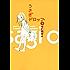 うさぎドロップ 3巻 (FEEL COMICS)