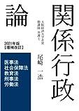 関係行政論(2021年・増補改訂版)