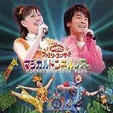 NHKおかあさんといっしょ ファミリーコンサート マジカルトンネルツアー