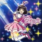 おくさまは女子高生 オープニング・エンディング主題歌 「Love Love! Chuっ Chuっ!」 「愛の子猫」(CCCD)