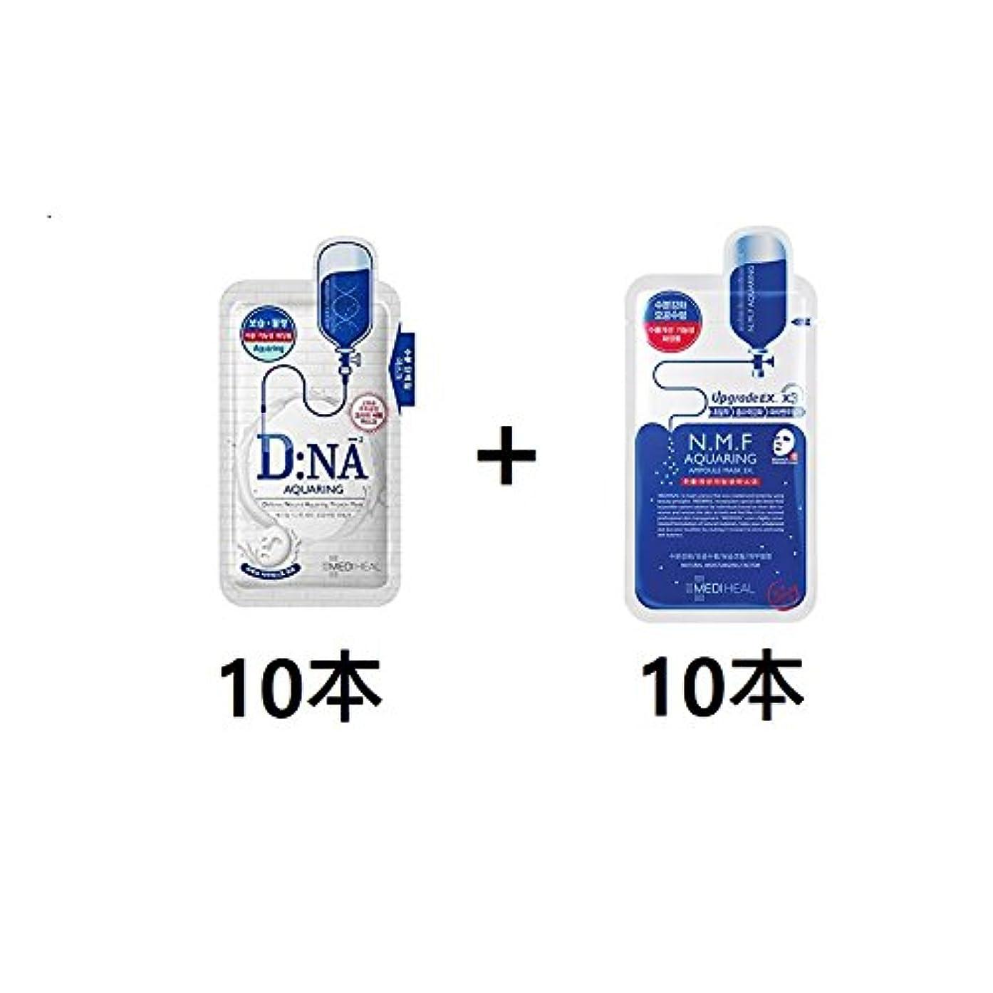 五十年齢散歩に行く[10+10] [メディヒール] Mediheal [N.M.F アクアリング アンプルマスク EX (10枚)] + Mediheal DNA [プロアチン マスクパック (アクアリング) (10枚) ] [並行輸入品]