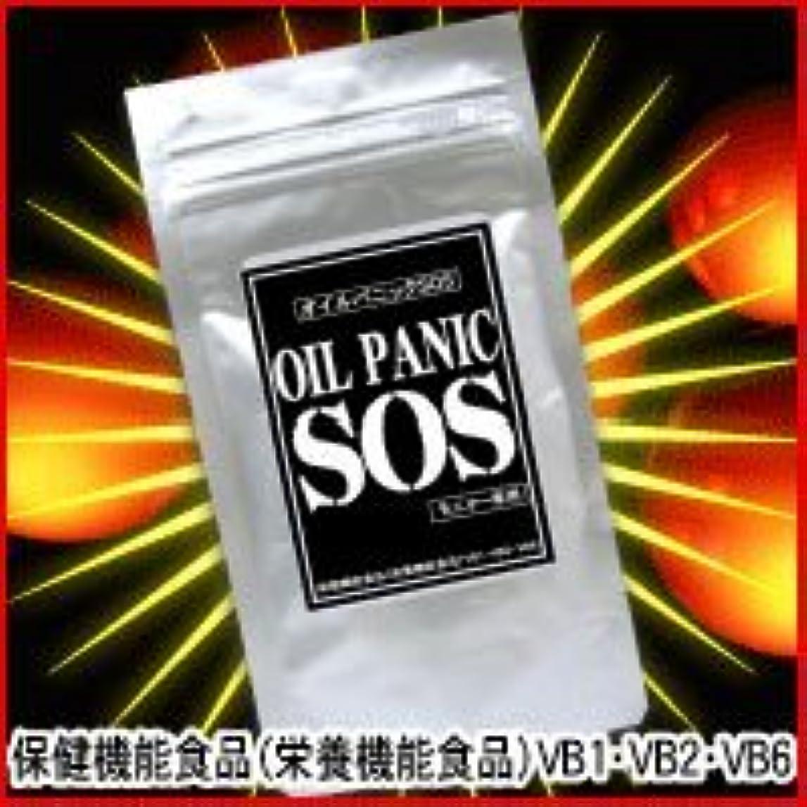 雇う分析する極めて重要なオイルパニックSOS 550mg×90粒