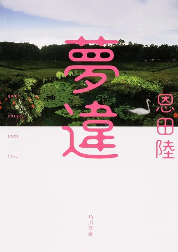 夢違 (角川文庫)の詳細を見る