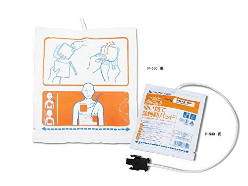 【成人/小児用 共通】 日本光電 AED-2100/AED-2150シリーズ/AED-2152用 使...