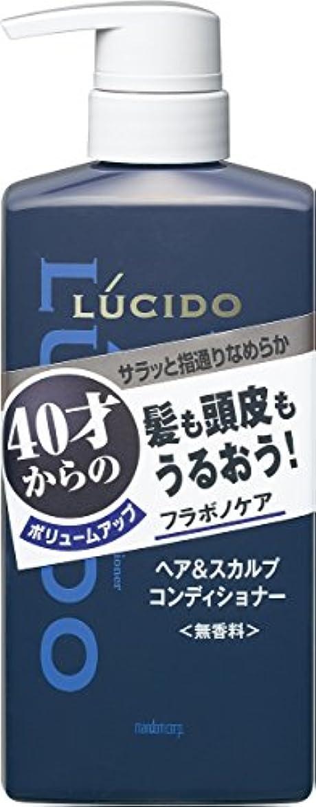 ために絶対の発行ルシード ヘア&スカルプコンディショナー 450g