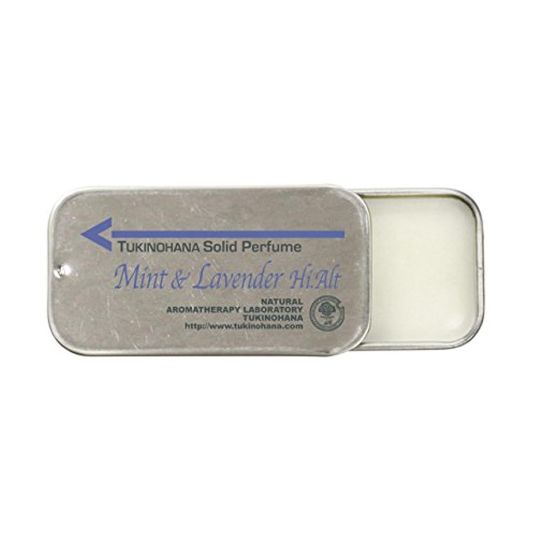 商品標高醸造所【アロマソリッドパフューム】ミント&ラベンダーHi.Altの練り香水