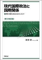 現代国際政治と国際関係―世界の現在を考えるためのエッセンス