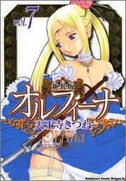 新装版オルフィーナ(7) (カドカワコミックスドラゴンJr)の詳細を見る