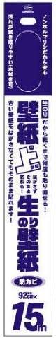 リンテックコマース 壁紙の上から貼れる生のり壁紙 92cmX15m HKNR-1502