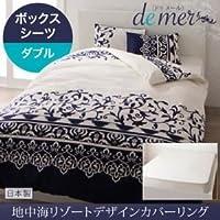 ボックスシーツ ダブル[de mer]ホワイト 地中海リゾートデザインカバーリング ドゥメール