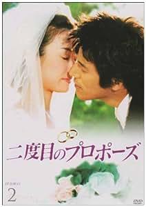 二度目のプロポーズ DVD-BOX2