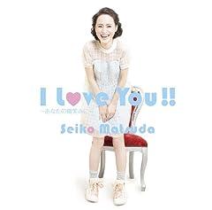 松田聖子「I Love You!! 〜あなたの微笑みに〜」のジャケット画像
