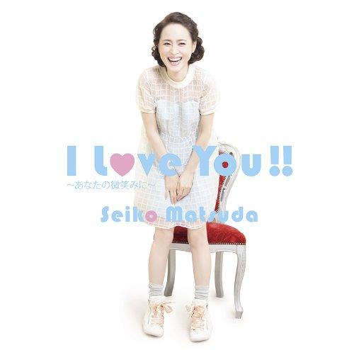 I Love You!! ~あなたの微笑みに~