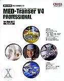 MED-Transer V4 プロフェッショナル for MacOS X