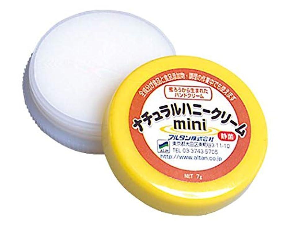 ジャーナルお嬢参加者アルタン ナチュラルハニークリーム mini 7g