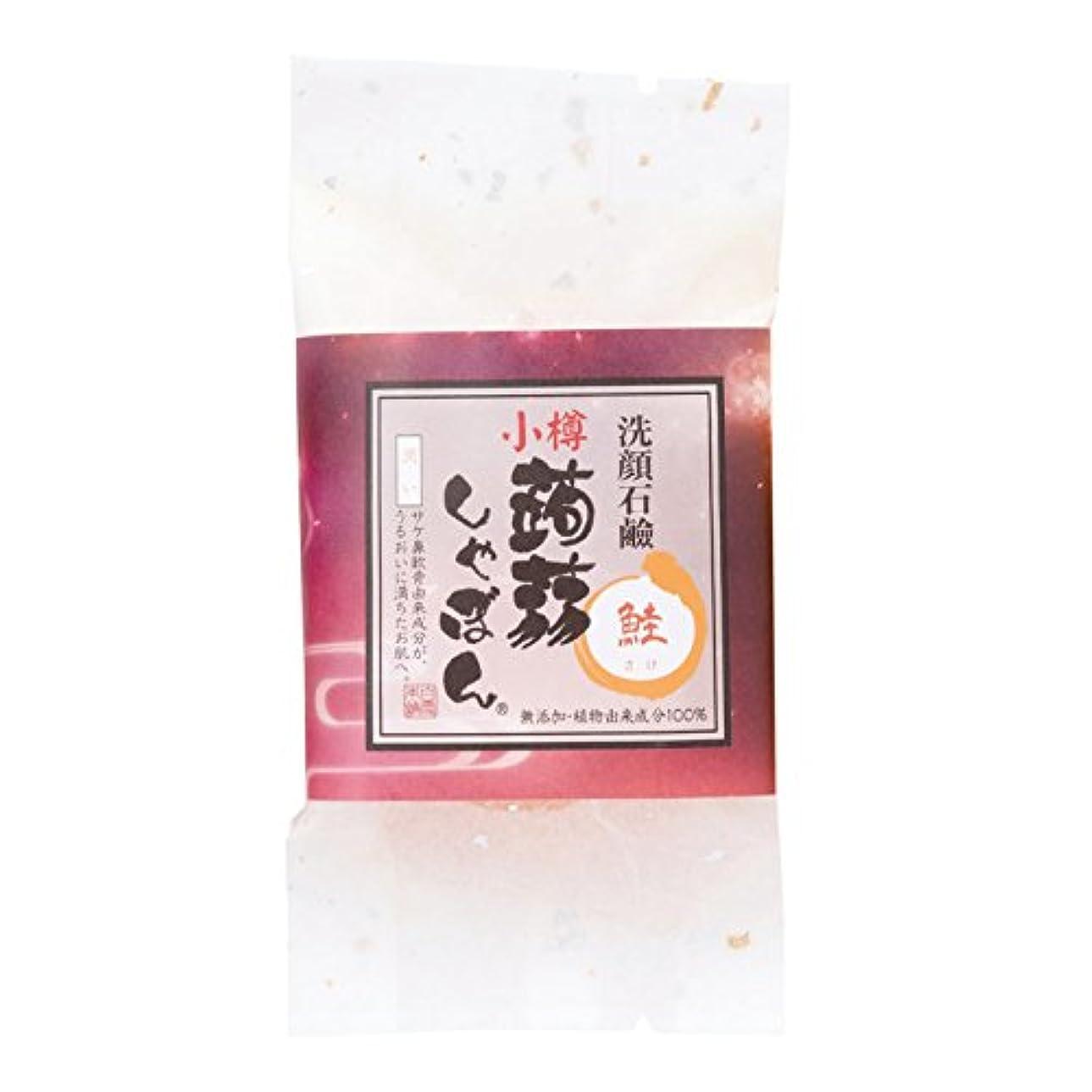 触手なめらかなコントロール小樽蒟蒻しゃぼん小樽 鮭(さけ)