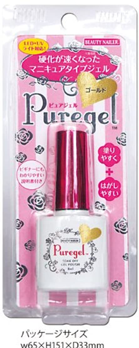ビューティーネイラー PUREGEL(ピュアジェル) PURE-3 ゴールド