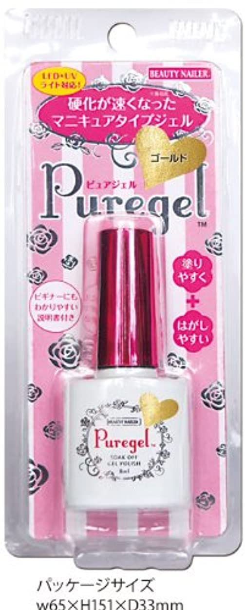 省略するリレーモナリザビューティーネイラー PUREGEL(ピュアジェル) PURE-3 ゴールド