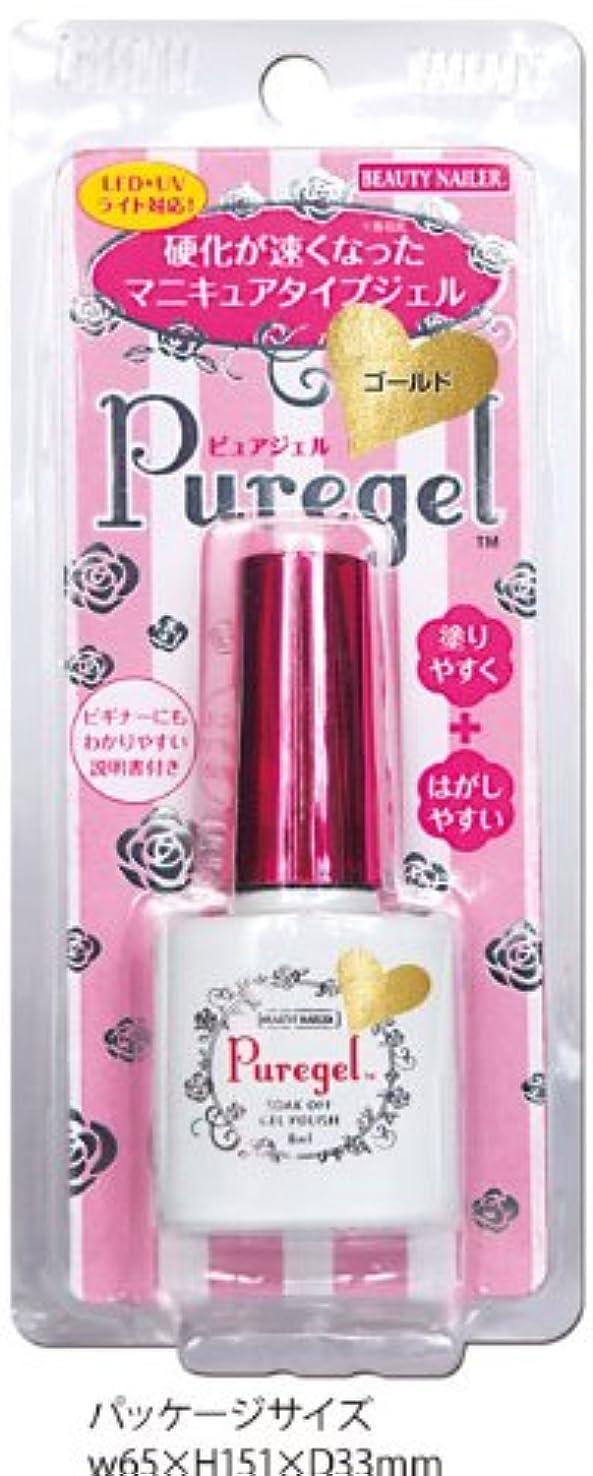 ロマンチックモニカ荷物ビューティーネイラー PUREGEL(ピュアジェル) PURE-3 ゴールド