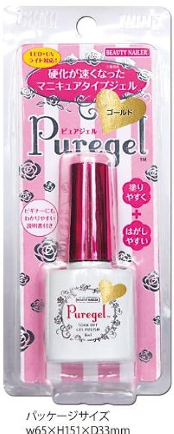 毒液表現ちっちゃいビューティーネイラー PUREGEL(ピュアジェル) PURE-3 ゴールド