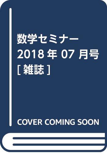 数学セミナー 2018年 07 月号 [雑誌]