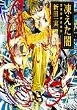 凍えた闇―霊感探偵倶楽部 (講談社X文庫―ホワイトハート)