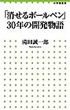 小学館 滝田 誠一郎 「消せるボールペン」30年の開発物語 (小学館新書)の画像