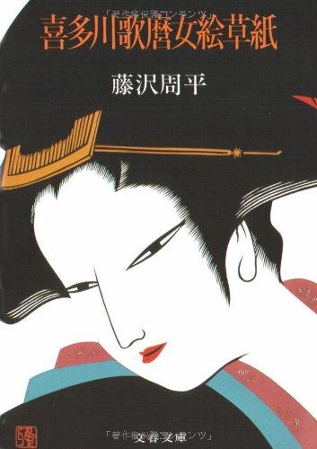 喜多川歌麿女絵草紙 (文春文庫)の詳細を見る