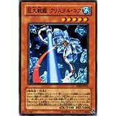 【遊戯王カード】 巨大戦艦 クリスタル・コア 【スーパー】 EE4-JP021-SR