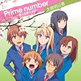 Prime number〜君と出会える日〜