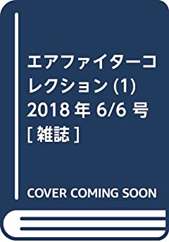 エアファイターコレクション(1) 2018年 6/6 号 [雑誌]