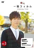 一徹フィルム VOL.3 [DVD]