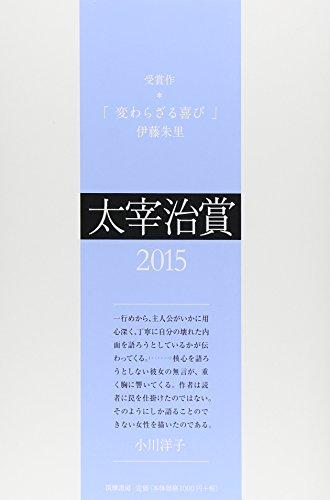 太宰治賞2015 (単行本)