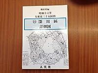 昭和十六年大東京三十五区内 15 深川区