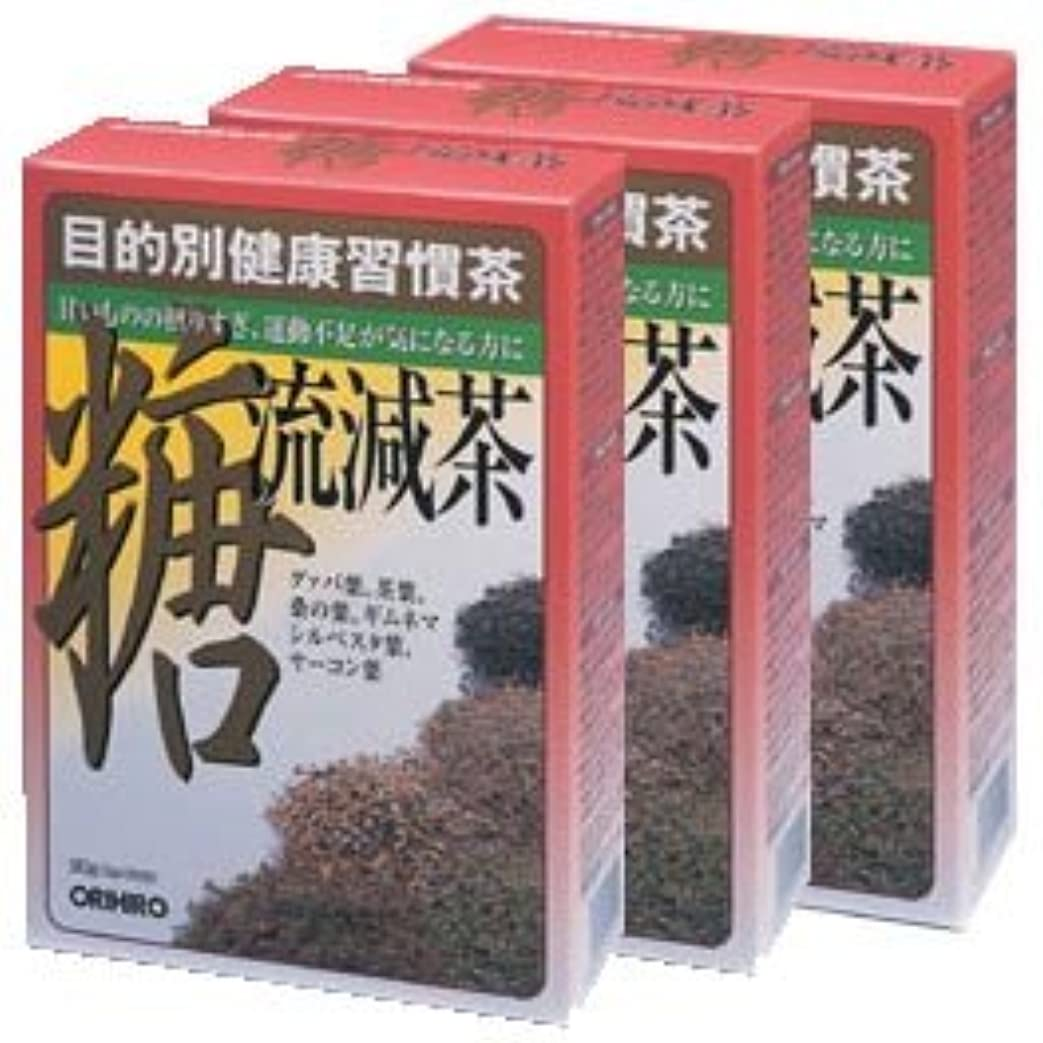 杖超音速取るに足らないオリヒロ 目的別健康習慣茶 糖流減茶30包【3箱セット】