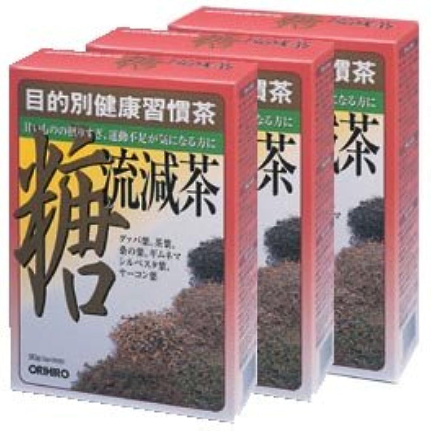 抵抗力がある可能性課すオリヒロ 目的別健康習慣茶 糖流減茶30包【3箱セット】