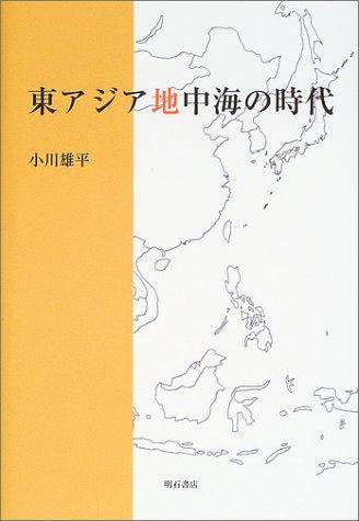 東アジア地中海の時代