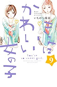 きみはかわいい女の子(9) (別冊フレンドコミックス)