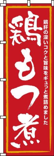 鶏もつ煮 のぼり旗 600×1800 専用ポール(白色)付 3セット