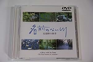 名前のない川~安曇野の四季~ [DVD]
