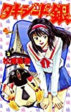 タキシード銀―GINJIの恋の物語 (2) (少年サンデーコミックス)