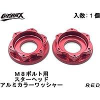 【COTRAX】スターヘッドアルミカラーワッシャー M8ボルト用 レッド ドレスアップ カスタム バイク ボルト ネジ 汎用 ナンバー プレート ライセンス スペーサー