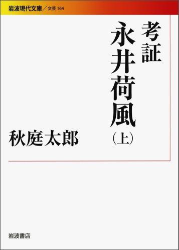 考証 永井荷風(上) (岩波現代文庫)