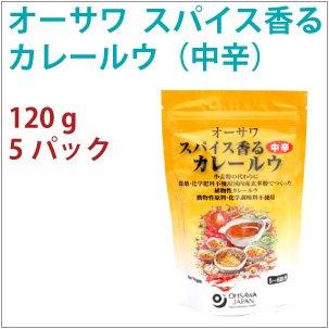 オーサワ スパイス香るカレールウ (中辛) 120g 無添加  5パック