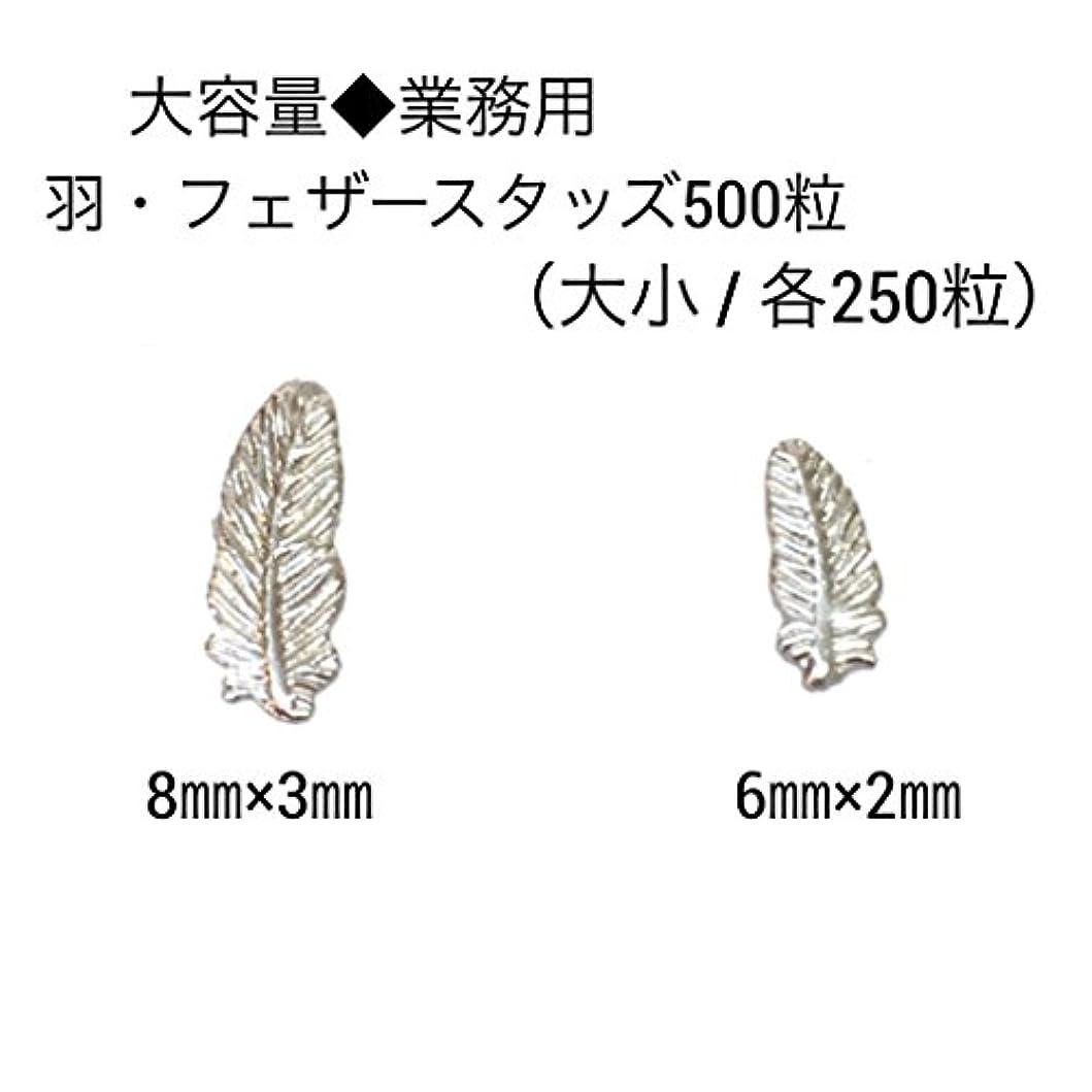 ダーリン名義で理解する大容量◆羽?フェザースタッズ シルバー500粒(大.小/各250粒)