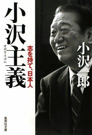小沢主義(イズム)—志を持て、日本人 (集英社文庫)