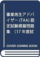 事業再生アドバイザー(TAA)認定試験模擬問題集〈17年度試験版〉