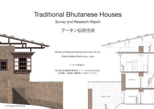 ブータン伝統住居の詳細を見る