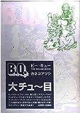 ビー・キューTHE MOUSE BOOK / カネコ アツシ のシリーズ情報を見る