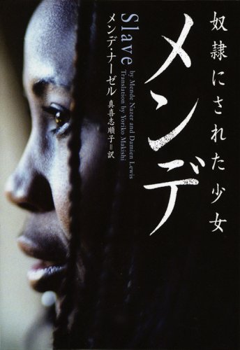 メンデ―奴隷にされた少女 (ヴィレッジブックス N ナ 1-1)の詳細を見る